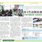 明報教育《生活與社會》 電子教科書試教 互動氣氛強 - 莫慶堯中學(明報 ‧ 2014-04-23 ‧ A23)