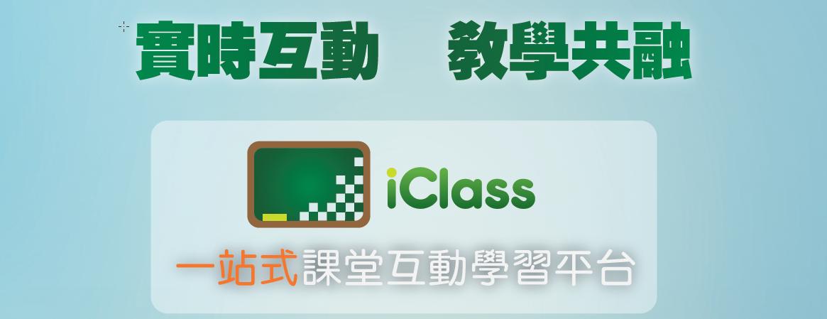 iclass_20131116