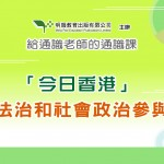 給通識老師的通識課(2014年10月22日)banner1_ppt_bkg