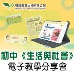 初中《生活與社會》電子教學分享會(2014年11月07日)banner2a