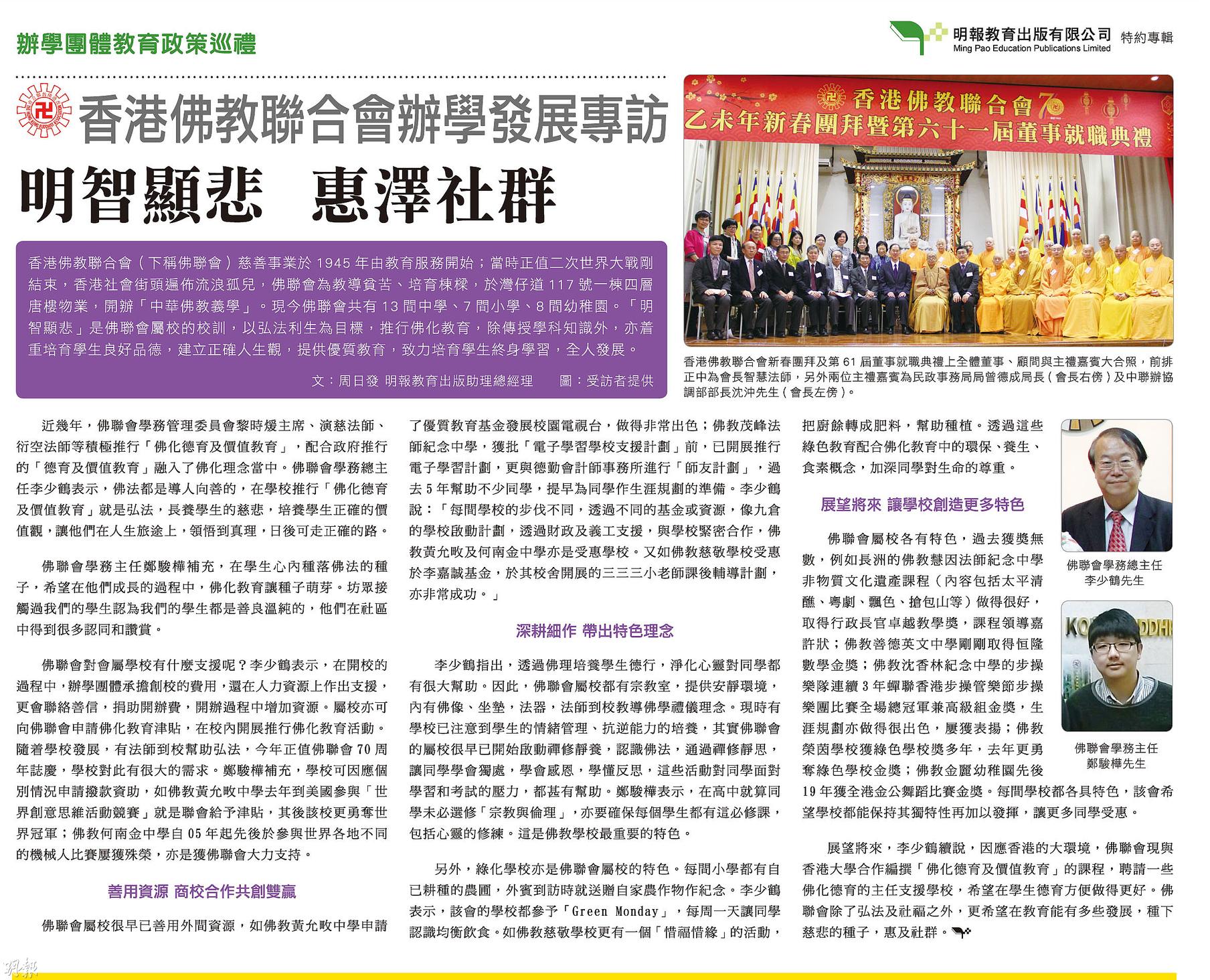 20150305-MP-A28-明智顯悲 惠澤社群 香港佛教聯合會