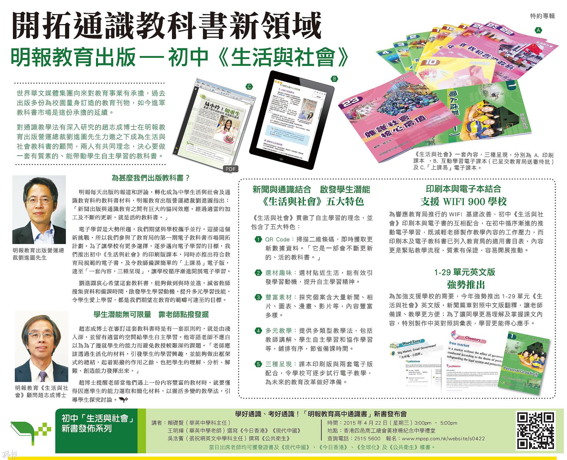 20150414-MP-A27 開拓通識教科書新領域 明報教育出版-初中《生活與社會》