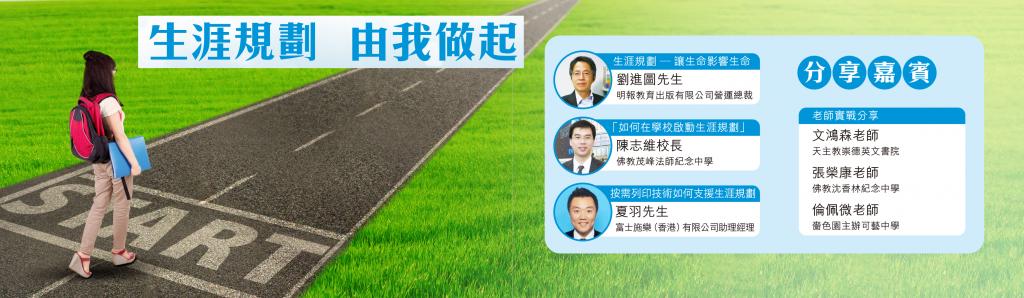 life_plan_v5_leaflet-2