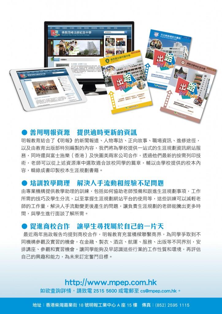 MyRole-A4_leaflet2