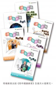 明報教育出版《高中通識教育》全套共6 個單元。