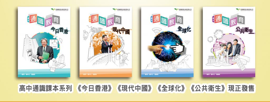 《今日香港》《現代中國》《全球化》《公共衛生》