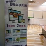一站式學校網站管理系統產品發布會