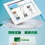 iclass_20140101a