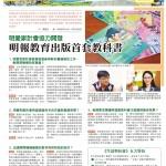 明愛家計會協力開發 明報教育出版首套教科書(明報 ‧ 2014-03-31 ‧ 通通識)