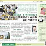 迎接新機遇 電子教科書試教心得 明報教育《生活與社會》互動強 省批改利教學(明報 ‧ 2014-04-09 ‧ A24)
