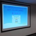 初中電子教學分享會