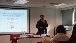李浩然老師 (聖公會聖馬利亞堂莫慶堯中學) 分享電子教學心得