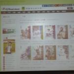 分享學校圖書館的電子書庫