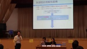 王明輝老師分析對課程的理解和重構
