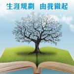 life_plan_v5_leaflet-1